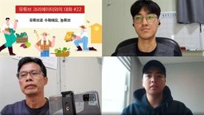 유튜브, 농사를 품다…특색 가진 '농튜브' 채널의 성장기