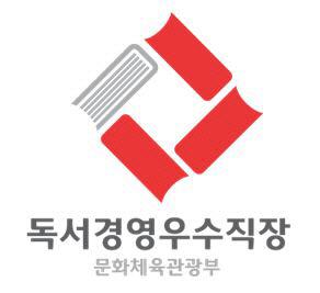 [2020 독서경영 우수직장]최우수상 종로구청