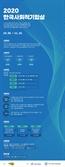 한국씨티은행, '2020 한국사회적기업상' 공모
