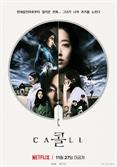 박신혜X전종서 광기어린 집착 시작…'콜' 스페셜 포스터 공개