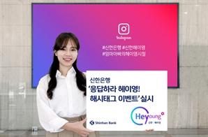 신한은행, '응답하라 헤이영! 해시태그 이벤트' 실시
