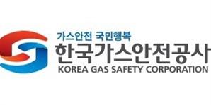 [혁신 공기업] 가스안전公, 수소경제 확대 발맞춰 안전관리 전문성 UP