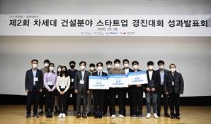 포스코건설, '차세대 건설분야 스타트업 경진대회' 개최