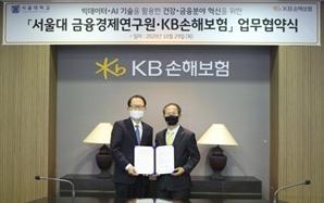 KB손보, 서울대 금융경제硏과 빅데이터·AI 활용 헬스케어 공동 연구