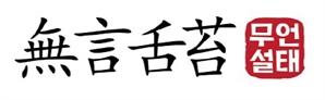 [무언설태] 추미애-조국, 비판 검사에 협공…'재갈 물리기'가 검찰개혁인가