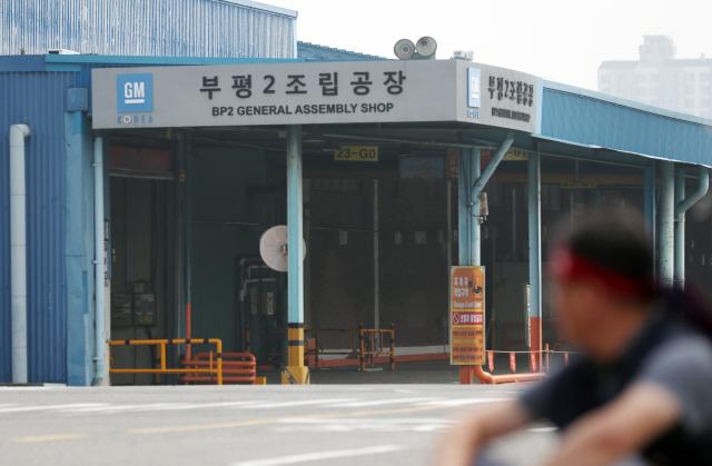 '기본급 월 12만원·성과급 2,000만원 더 달라'... 한국GM 노조 부분파업