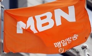 방통위, 오늘 '자본시장법 위반' MBN 행정처분 여부 최종결정한다