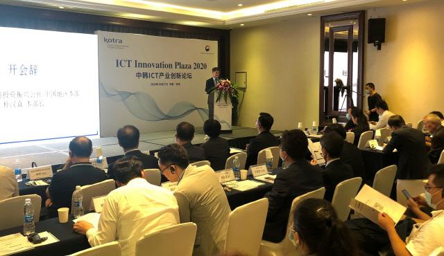 KOTRA, 中 선전서 '한중 ICT 협력 방안' 논의
