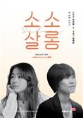 소리꾼 이자람·소설가 김애란의 문학 대담