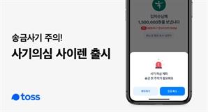 """""""송금사기 막아라"""" 토스, '사기의심 사이렌' 서비스 출시"""