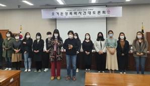 """여성단체, """"서울시장 선거 공천이 공당의 도리?... 당헌개정 중단해야"""