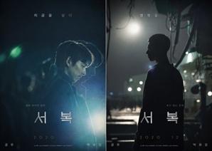 공유X박보검 '서복', 한국영화 브로맨스 흥행 계보 이을까