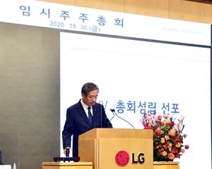 """LG에너지솔루션 내달 출범…""""2024년 매출 30조 '초격차 1위' 달성"""""""
