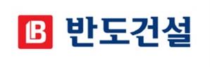 반도건설, 하반기 공개 채용…다음 달 4일 접수마감
