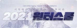 안성 이투스247기숙학원 2021 윈터스쿨 모집