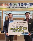 [필드소식]빅토리아 골프클럽, '독도사랑' 기부금 전달