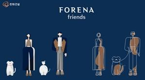 한화건설, 캐릭터 '포레나 프렌즈' 디자인 선봬