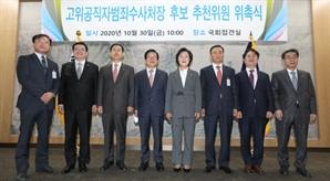 이정미 전 헌재소장 대행, 공수처장 후보 하마평에(종합)