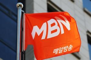 [속보] '자본금 불법충당' MBN 6개월 영업정지... 승인취소는 모면