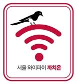 서울시. 위법 논란  '공공 와이파이' 과기부 의견 수용해 사업주체 변경