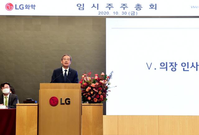 LG에너지솔루션 年3조 투자로 4년 뒤 '매출 30조' 초격차 1위 노린다