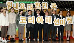 '한국판 블프' 코리아세일페스타 개막…보복소비 몰릴까