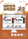 선착순 100만장 '숙박 할인쿠폰' 4일부터 재개