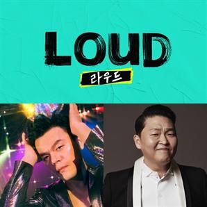 SBS, 오디션 'LOUD' 론칭… 박진영·싸이와 보이그룹 원석 찾기 나선다