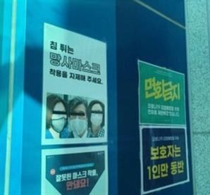 """망사마스크 자제 안내문에 '조국·정경심 사진'… 병원측 """"실수"""""""