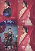 25주년 뮤지컬 '명성황후' 베일 벗었다…신영숙, 김소현 등 콘셉트 포스터 공개