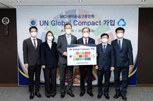 새마을금고, UN 글로벌컴팩트 가입