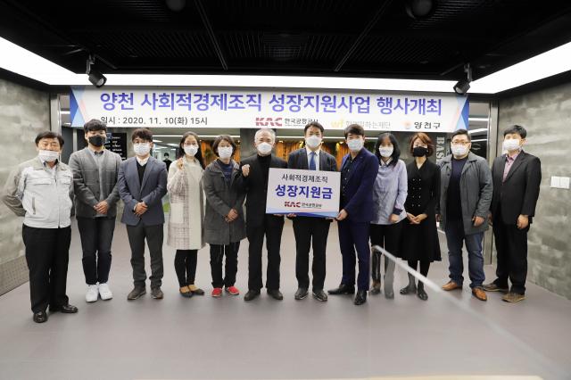 한국공항공사, 사회적경제조직 동반성장 프로젝트 가동