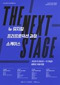 한국뮤지컬협회, 뉴 뮤지컬 프리프로덕션 쇼케이스 'THE NEXT STAGE' 개최