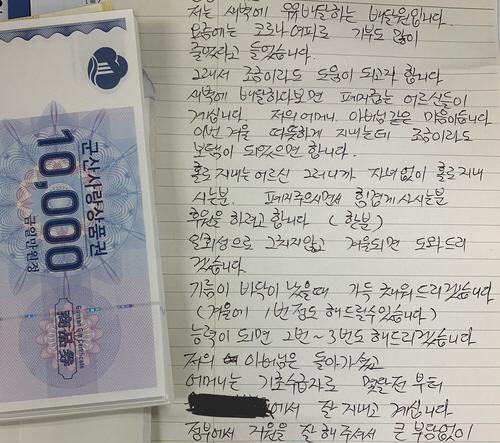 '폐지줍는 어르신 보면 부모 생각…' 우유 배달로 번 35만원 기부