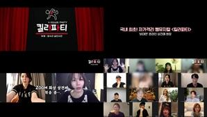 웹뮤지컬 '킬러파티' 상견례도 언택트로…양준모·신영숙·알리 등 현장영상 공개