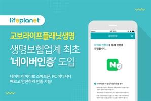 교보라이프플래닛, 네이버인증 도입
