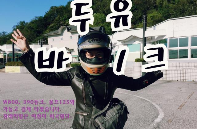 [두유바이크]<113>진주 수복빵집-거제도 해안도로 '대충' 정복