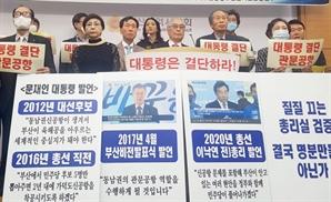 심상찮은 부산 민심…국민의힘, 지지율 45%→29% 추락