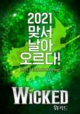 2021년 '초록 마녀'가 온다…뮤지컬 '위키드'