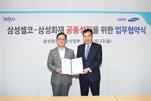 """삼성셀코, """"삼성화재 강남사업부와 MOU 시작으로 방역 판촉물 시장 진출할 것"""""""