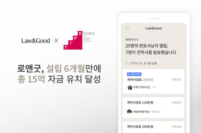 사업자 전용 법률 플랫폼 로앤굿, 중기부 팁스 선정됐다