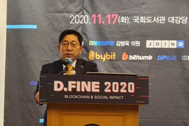 [D.FINE 2020]박훈기 BNK 그룹 부사장 '금융기관으로서 안전한 가상자산 거래 환경 구축할 것'