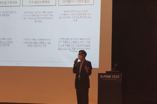 [D.FINE 2020]조진석 KB국민은행 센터장 '트래블룰, 제3의 기관에서 운영하는 화이트월렛 서비스로 해결해야'