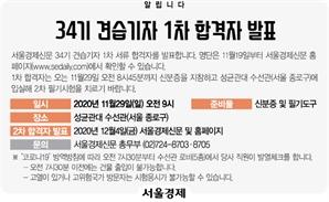 [알립니다]서울경제 34기 견습기자 1차 합격자 발표