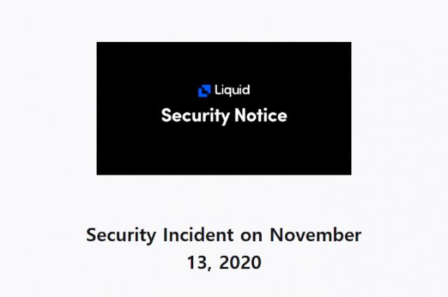 암호화폐 거래소 리퀴드 13일 해킹 공격, 고객 개인정보 일부 유출 가능성…자산은 안전