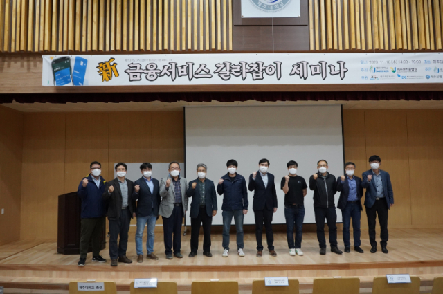 제주대 SW융합교육원, 디파이 주제로 세미나 개최…블록체인 연계전공 역량 향상