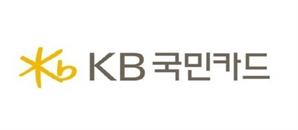 KB국민카드 21일 자정부터 온라인결제·대출 등 일시중단