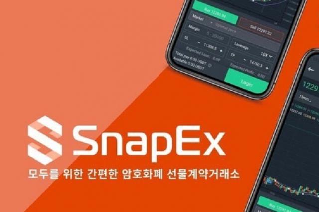 스냅이엑스, 사용자 편의 개선한 신규 모바일 앱 출시
