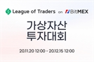 리그오브트레이더스, 비트멕스 가상자산 투자 대회 개최…상금 최대 1비트코인