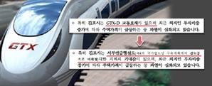 """김포 규제지역 지정은 """"GTX-D 호재""""…논란에 말 바꾼 국토부"""